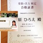 薬膳・漢方検定合格 初級食育士