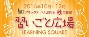 習い事広場 秋の教室