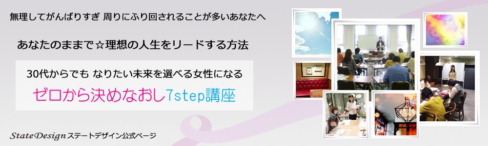【大阪】あなたのままで☆理想の人生をリードする方法